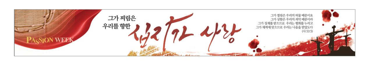 외벽_03월-고난주간.jpg